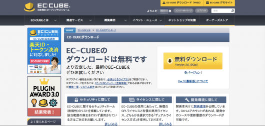 eccube_download