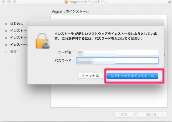 vagrant_4
