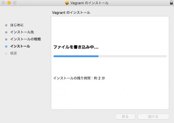 vagrant_7