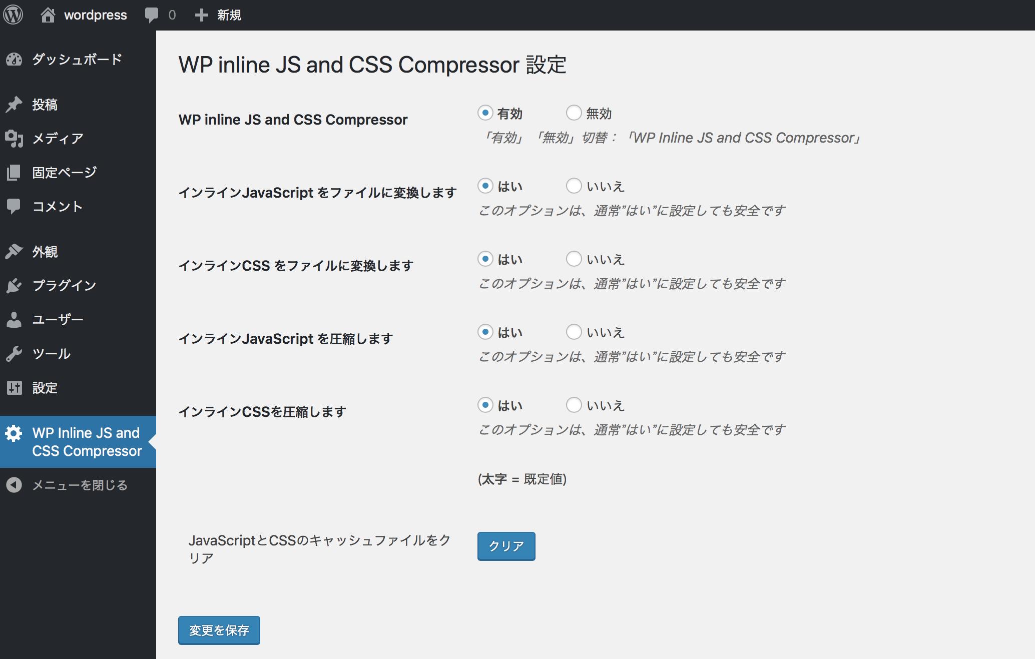 WordPressプラグイン「WP Fast Minify」を使ってみる - Prog Space